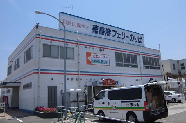 「徳島港 関西空港」の画像検索結果